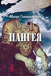 Пангея - Мария Голованивская -