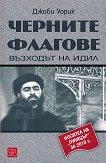 Черните флагове. Възходът на ИДИЛ - Джоби Уорик - книга