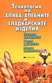 Технология на хляба, хлебните и сладкарските изделия - Гроздан Караджов, Радка Василева, Мария Николова - книга