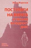 Постулати на вярата и тяхната валидност днес - Илия Маринов -