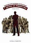 Забравените истории на България. 7 урока за лидерство - CD : Аудио книга - Ивайло Кунев -