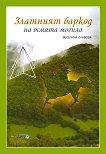Златният баркод на осмата могила - Веселина Славова - книга