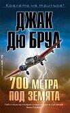 700 метра под земята - Джак дю Брул -