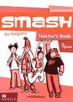 Smash for Bulgaria: Книга за учителя за 5. клас Учебна система по английски език - помагало