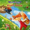 Приказка с игра: Косе Босе - детска книга