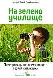 На зелено училище - книга