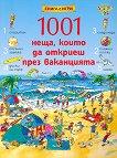 1001 неща, които да откриеш през ваканцията. Книга с игри - Хейзъл Маскел -
