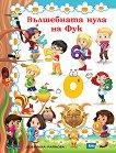 Малките математици: Вълшебната нула на Фук - Добринка Райнова -