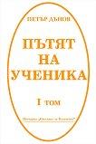 Светлина за Българите - том 1: Пътят на ученика - Петър Дънов -