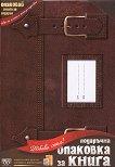 Подаръчна опаковка за книга - Leather - продукт