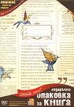 Подаръчна опаковка за книга - Birds - продукт