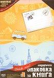 Подаръчна опаковка за книга - Travel -
