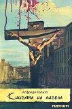 Книгата на ангела - Алфредо Колито -