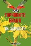 Горчивите билки на здравето - Росица Тодорова -