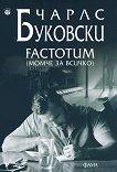 Factotum (Момче за всичко) - Чарлс Буковски -