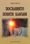 Посланието Побити камъни - Георги Велев - книга