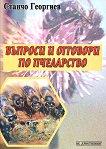Въпроси и отговори по пчеларство - книга