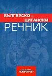 Българско-цигански речник - Цветан Василев - книга