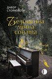 Безименна лунна соната - Давор Стояновски -