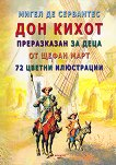 Дон Кихот - Преразказан за деца - Щефан Март - детска книга