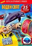 Воден свят - игра за сръчност: Рибки + 35 стикера -
