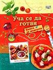 Уча се да готвя: Книга за момчета -
