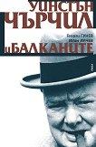 Уинстън Чърчил и Балканите - книга