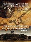 Тракийски владетелски дом край село Синеморец - том 1 A Thracian Ruler's Residence Near the Village of Sinemorets - volume 1 -