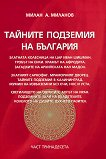 Тайните подземия на България - част 13 - Милан А. Миланов -