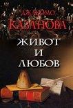 Живот и любов - Джакомо Казанова -