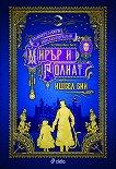 Удивителната и изключителна приказка за Мирър и Голиат - том 1: Чудатите приключения на почитаемия Джон Лъвхарт - Ишбел Бий -