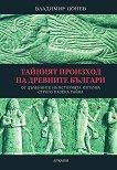 Тайният произход на древните българи - Владимир Цонев - книга