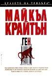Ген - Майкъл Крайтън - книга