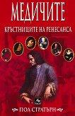 Медичите – кръстниците на Ренесанса - Пол Стратърн -