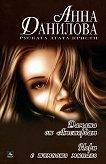 Игри с тъмното минало : Дамата от Амстердам - Анна Данилова -