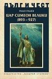 Дълг и чест: Цар Симеон Велики (893 - 927) - Рашо Рашев -