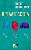 Предателства. Разкази за война и страст - Йосип Новакович - книга