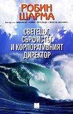 Светецът, сърфистът и корпоративния директор - Робин Шарма -