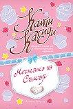 Момичетата от шоколадовата кутийка - книга 3: Мечтата на Самър - Кати Касиди -