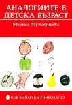 Аналогиите в детска възраст - Милена Мутафчиева -