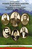 Руската убийствена политика за българите - том 1 - Цочо Билярски -