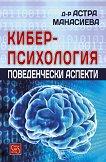 Киберпсихология. Поведенчески аспекти - Астра Манасиева -