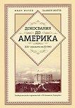 Докосвания до Америка (XIX - началото на ХХ век) - Иван Илчев, Пламен Митев -