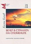Вечер в страната на спомените - книга 1 - Коста Качев -