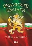 Великите българи за деца и родители - книга