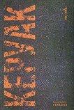 Събрани съчинения в седем тома - том 1: По пътя. Бродягите на Дхарма -