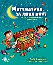 Математика за лека нощ - весело пътешествие в света на задачките - Лoра Овърдек -