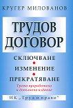 Трудов договор - Кругер Милованов - книга