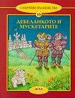 Слънчеви вълшебства - том 15: Дебеланкото и мускетарите - Любов Георгиева -