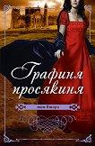 Графиня просякиня - том 2 -